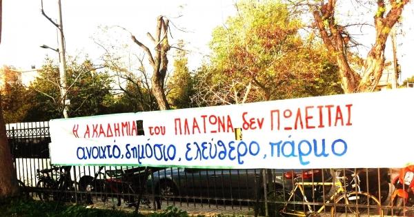 Περιφέρεια Αττικής, Δήμος Αθηναίων, ΥΠΠΟ, ΥΠΕΝ: Όχι Mall στην Ακαδημία Πλάτωνος, ναι στην αναβάθμιση των γειτονιών
