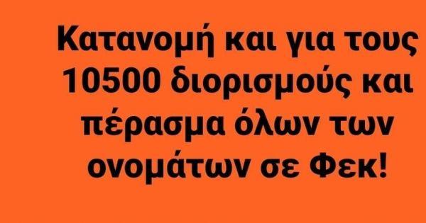 ΦΕΚ με τα ονόματα των διοριστέων για τις 10500 επερχόμενες προσλήψεις  στην εκπαίδευση.
