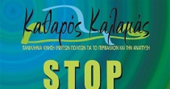 STOP στη ρύπανση-μόλυνση του Καλαμά - ΟΧΙ άλλη κοροϊδία