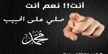 رد: >>> هل تعرف يامسلم معناها (النبي أولى بالمؤمنين من أنفسهم ) ؟(صلو عليه وسلموا تسل