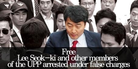 大韓民国政府: 李石基議員を含む、拘束されている統合進步党員たちの釈放を要請する、嘆願書への署名をよろしくお願いします。