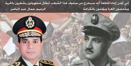 دعم الفريق عبدالفتاح السيسى لرئاسة الجمهورية