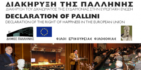 Προς το Ευρωπαϊκό Κοινοβούλιο: Κατοχύρωση του δικαιώματος της ευδαιμονίας στην Ευρωπαϊκή Ένωση