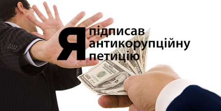 Herman Van Rompuy, President of the European Council: Fund an Anti-Corruption Force in Ukraine