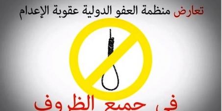 من أجل مغرب خال من عقوبة الإعدام