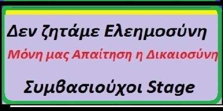 Πρωθυπουργέ Αλέξη Τσίπρα : Άμεση αποκατάσταση των Συμβασιούχων STAGE και τήρηση των δεσμεύσεων σου.