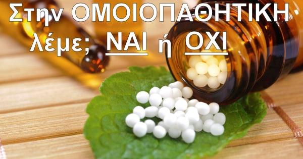 Υπουργείο Υγείας: Θεσμοθέτηση της Ομοιοπαθητικής ως ιατρικής θεραπευτικής μεθόδου