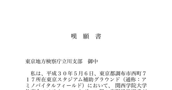 東京 地検 立川 支部