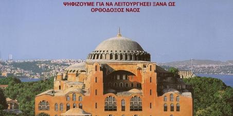 Υπογράψτε ώστε η ΑΓΙΑ ΣΟΦΙΑ να λειτουργήσει ξανά ως Ορθόδοξος Ναός