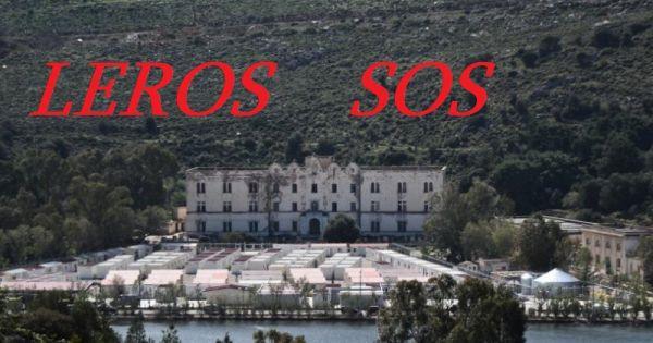 ΣΩΣΤΕ ΤΗ ΛΕΡΟ -SAVE LEROS ISLAND -SOS