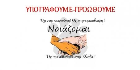 Υπουργό Παιδείας της Ελλάδος.: Να προστεθεί σαν μάθημα στα δημοτικά και νηπιαγωγεία της χώρας η Φιλοζωϊα.