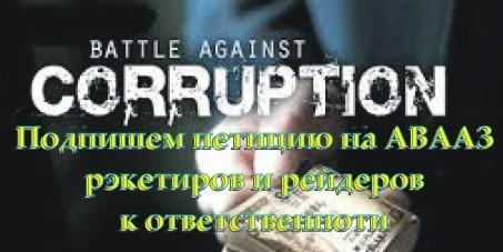 Secretary General Thorbjorn Jagland ECHR President Poroshenko: Stop feudalism and corruption in Ukraine. Зупинемо феодалізм та корупцію.