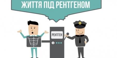 Депутатам Верховної Ради України: Зупиніть створення мега-бази даних про всіх громадян України