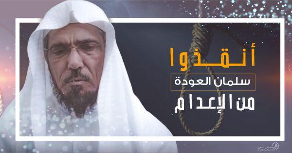 أنقذوا سلمان العودة من الإعدام ..