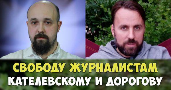 Освободить журналистов Яна Кателевского и Александра Дорогова