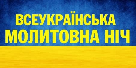 Молитва за Україну!