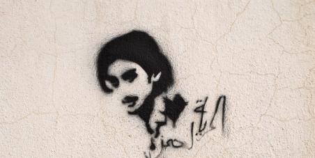 Free Hamza Kashgari - الحرية لحمزة كاشغري