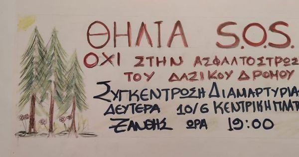 """Ξάνθη: Θηλιά S.O.S. - Ψήφισμα διαμαρτυρίας ενάντια στην ασφαλτόστρωση στη θέση """"Θηλιά"""""""