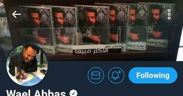 Twitter.com: Restore Wael Abbas' Twitter Account