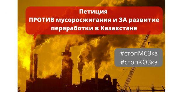 Петиция ПРОТИВ проекта мусоросжигательных заводов и ЗА развитие переработки в Казахстане