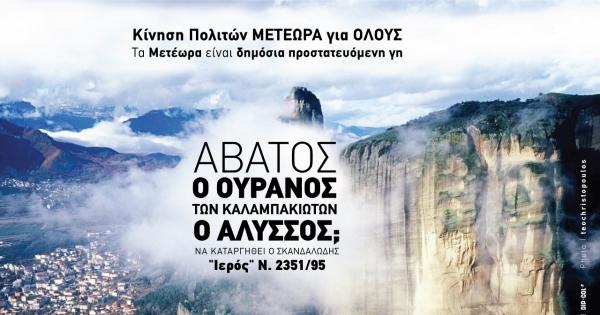Υπ. ΠΟΛΙΤΙΣΜΟΥ, ΠΕΡΙΦ. Θεσσαλίας, ΔΗΜΟΣ Καλαμπάκας: OXI στο άβατο. Να μην εκδοθεί ΠΔ για τα Μετέωρα χωρίς διαβούλευση