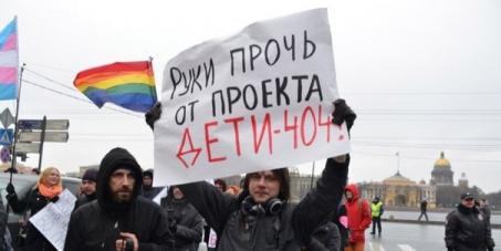 Председателю Правительства Российской Федерации Дмитрию Медведеву: Прекратить преследование проекта «Дети-404»
