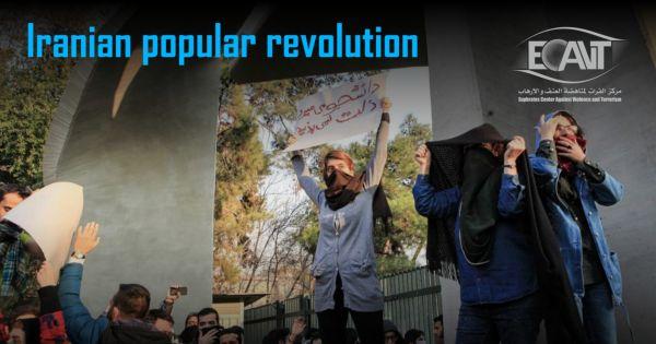 بيان تضامن مع ثورة الشعب الإيراني :المجتمع الدولي ومنظماته.