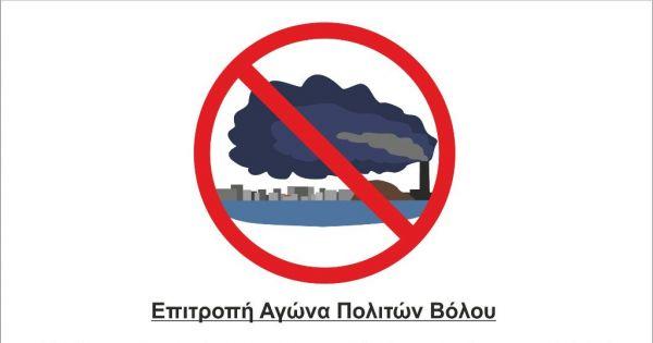 Όχι στην Καύση Σκουπιδιών από την ΑΓΕΤ Βόλου