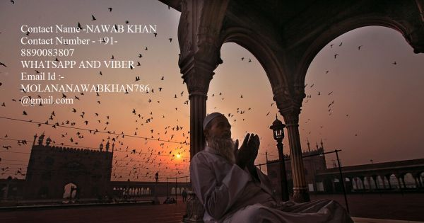 Dua For Husband and Wife Love From Quran ⋪⋠+91-8890083807