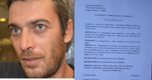 Αθώος ο ιχθυολόγος που κατήγγειλε χρήση φορμόλης σε ιχθυοτροφία