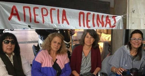 Συμπαράσταση στους δημοσιογράφους απεργούς πείνας