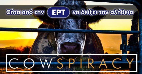 Απαιτούμε από την ΕΡΤ να δείξει το Cowspiracy
