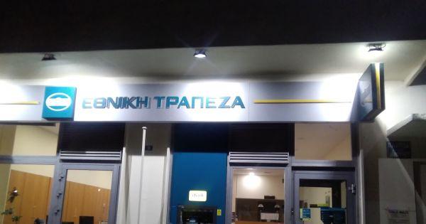 Εναντίον του κλεισίματος 459 κατάστημα Φιλιατών στο Δήμο Φιλιατών με 47 κοινότητες 25 οικι