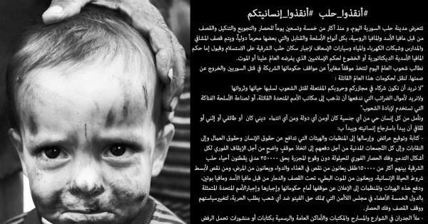 شعوب العالم‐منظمات‐هيئات‐أفراد: #أنقذوا_حلب      #أنقذوا_إنسانيتكم