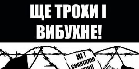 Покласти край безкарності працівників української міліції, а також ворожому ставленню до громадських активістів