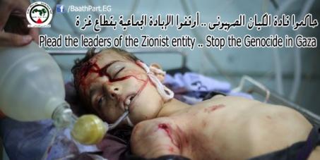 حاكموا قادة الكيان الصهيونى .. أوقفوا الإبادة الجماعية بقطاع غزة / prosecution the leaders of the zionist entity