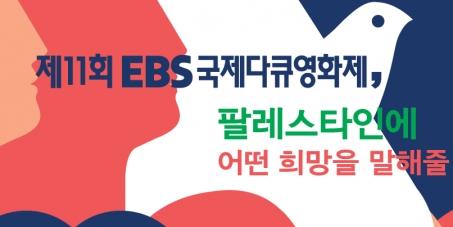 [승리했습니다!] EBS국제다큐영화제: 이스라엘대사관과 협력 관계를 중단하고 이스라엘특별전을 취소하십시오.