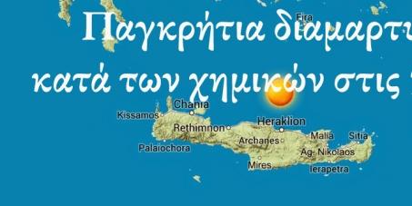 ΕΛΛΗΝΙΚΟ ΚΟΙΝΟΒΟΥΛΙΟ ΕΥΡΩΠΑΪΚΗ ΒΟΥΛΗ Greenpeace  WWF: SOSτε... την Mεσόγειο από τα χημικά της Συρίας