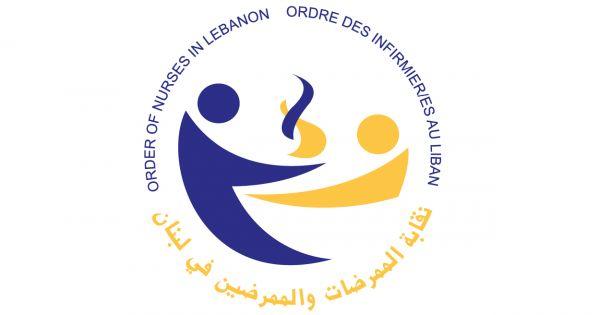 نقابة الممرضات والممرضين في لبنان:منطالب بحقوقنا