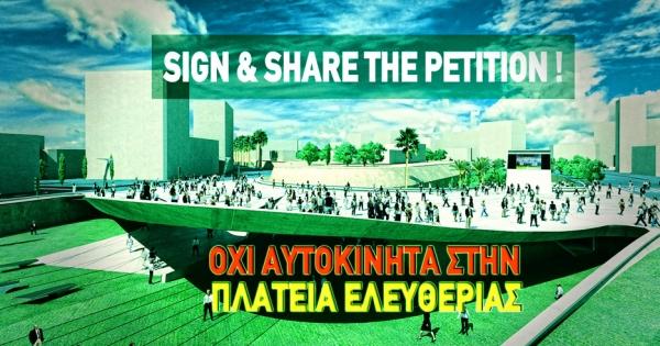 Προς Δήμαρχο και  Δημοτικό Συμβούλιο Λευκωσίας: Πλατεία Ελευθερίας ΧΩΡΙΣ οχήματα