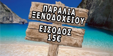 Stop the sell-out of Greek beaches to private companies