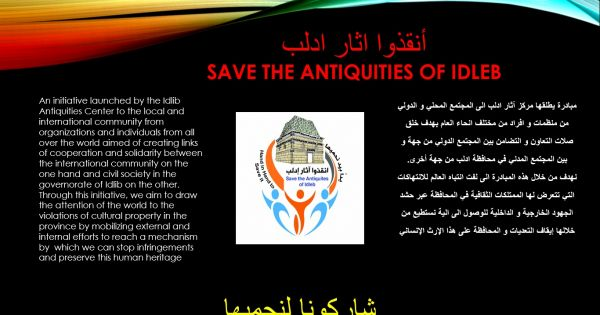 SAVE ANTIQUITIES OF IDLEB :All segments of society