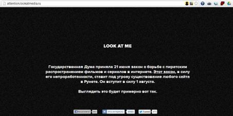Отменить принятие русской SOPA (закон за № 187ФЗ)