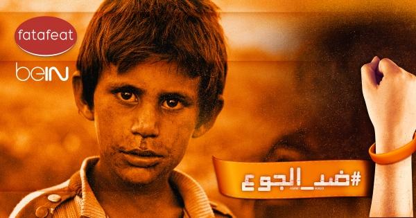 الشعب العربي: أوقفوا هدر الطعام