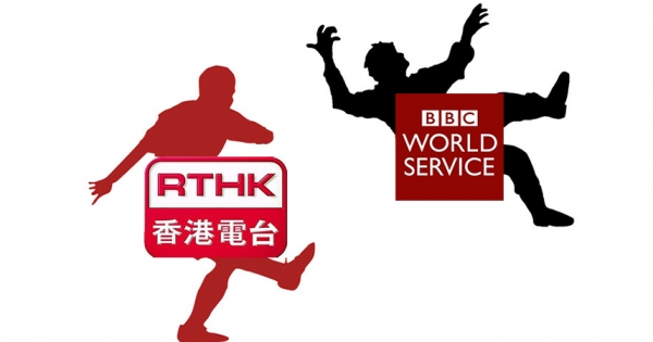 RTHK: Give us back our BBC World Service!