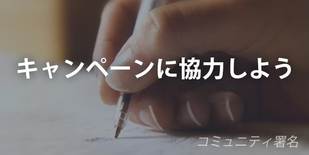 日本国内閣総理大臣 安倍晋三氏へ: 閣議決定による憲法解釈変更は絶対に認めない