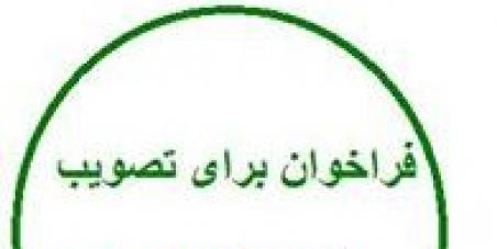 """فراخوان برای درخواست تصویب قانون آزادی حجاب اسلامی از مجلس شورا  اسلامی ایرانThe Campaign requesting Iran Parliament to pass the law for '""""Freedom of Hijab"""""""