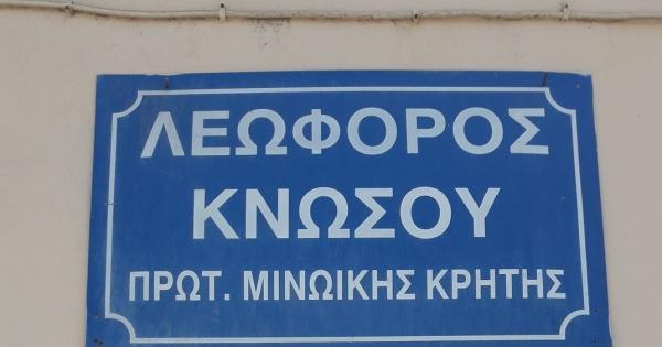 Όχι στη μετονομασία τμήματος της Λεωφόρου Κνωσού σε Κ. Μητσοτάκη