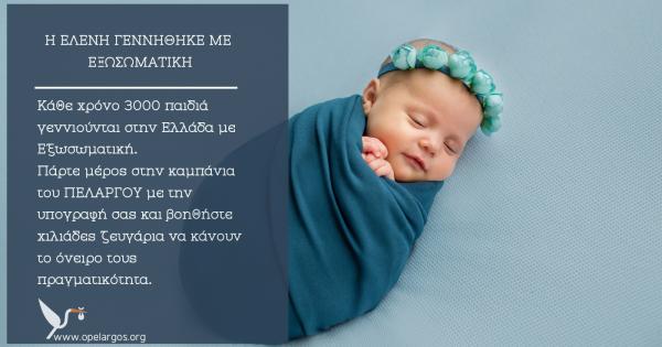 Κάθε χρόνο 3000 παιδιά γεννιούνται  με εξωσωματική.Βοηθήστε να γεννηθούν περισσότερα.