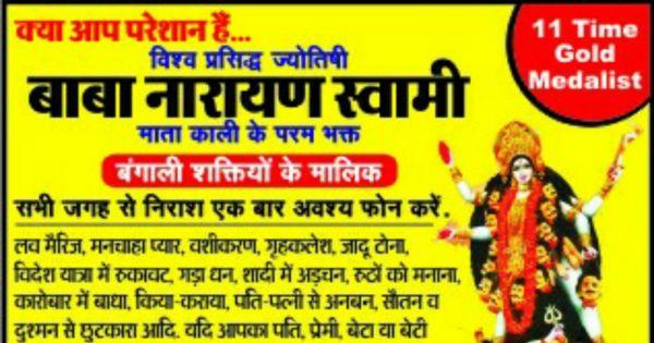 vashikaran mantra specialist pandit ji +91 8440828240